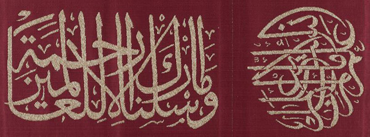 Panel with calligraphy, second half of 20th century, unknown artist, Morocco