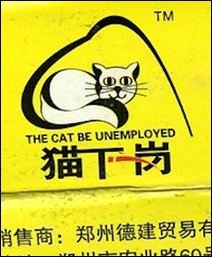 "Chinese rat poison carried a cartoon kitty and no English except  ""The Cat Be Unemployed."""