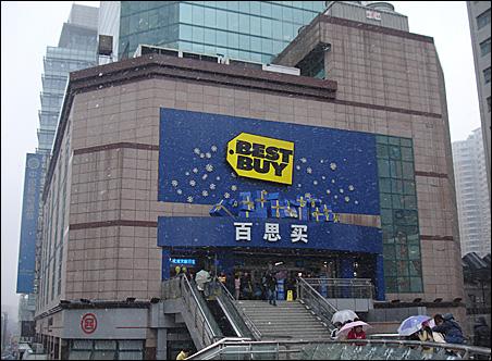 Best Buy Shanghai